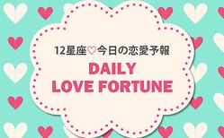 【12星座別☆今日の運勢】8月8日の恋愛運1位はしし座!恋を叶えるには、ある程度の投資も必要