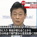 西村康稔氏が沖縄旅行に言及「知事の表明も踏まえて判断を」