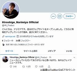 成宮寛貴「相棒」復帰報道否定「フェイクニュース」