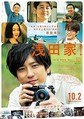 映画『浅田家!』は全国東宝系にて公開中  - (C) 2020「浅田家!」製作委員会
