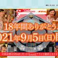 「大江戸温泉物語」9月に閉館