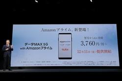 KDDIの新料金プランに消費者は失望? 「データMAX 5G with Amazonプライム」に不満の声が集中した理由とは