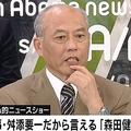 舛添要一氏、森田健作知事の騒動に提言「公用車は無くすべき」