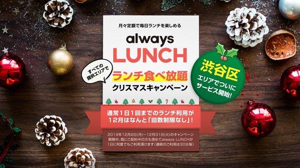 """話題の定額制ランチが渋谷でも開始、""""利用無制限""""のXmasキャンペーンも!"""