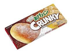 給食の人気メニュー「あげパン」味のクランキーチョコが登場したよぉ〜! チョコにパン粉が入っています♪
