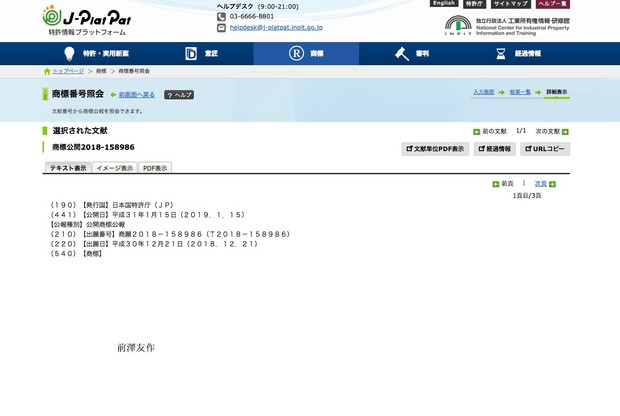 [画像] ゾゾが「前澤友作」を商標出願