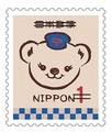 70年ぶりに新1円切手を販売 デザインは「ぽすくま」で1億枚限定