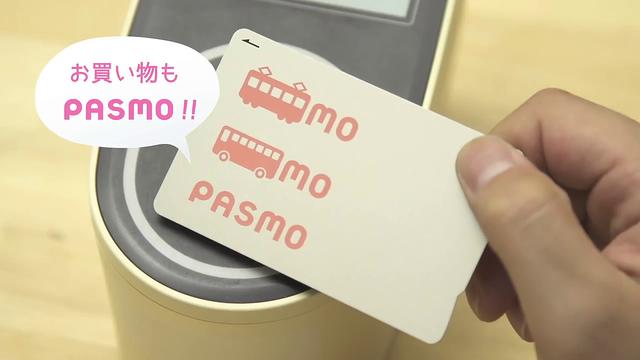 「モバイルPASMO」実現が難しい本当の理由:モバイル決済最前線