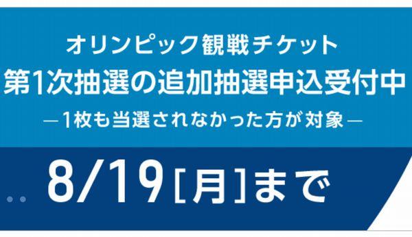 東京 オリンピック チケット 公式 サイト