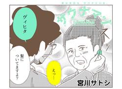 サウナマン第四話「恋」 〜サウナで生まれる淡い想い
