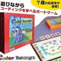7歳女児が開発したボードゲームに注目 遊びながらプログラミング学べる
