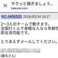 『爆サイ』に芥川容疑者が投稿した内容。末尾にはメールアドレスが