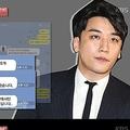 「2億ゲット」V.Iの遠征賭博メッセージが明らかに…韓国の芸能情報番組がスクープ