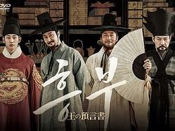 韓流ヒューマン時代劇『王の預言書』、DVD発売決定。豪華俳優陣の共演は必見!