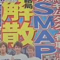 8月14日付サンケイスポーツの1面。スポーツ紙1面はSMAP一色だった。