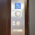 車いすマークのついた乗場ボタン=三菱電機ショールームにて