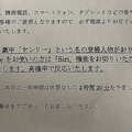 日本劇団協議会事務局次長・松村久美子さん提供