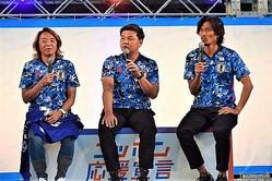 元日本代表3名がユニフォームの思い出語る 城氏はまさかの「ロベカルと交換してロッカーに…」