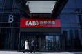 中国安邦保険、日本資産売却に着手 ブラックストーン応札へ=関係筋