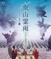 第20回東京フィルメックスで披露された修復版 (C)1979 Lo & Hu Co-Production Ltd. (C)2018 Taiwan Film Institute. All rights reserved.