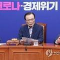 国会で開かれた共に民主党の最高委員会議で発言する李海チャン(イ・ヘチャン)代表=7日、ソウル(聯合ニュース)