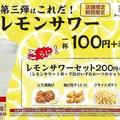 かっぱ寿司でレモンサワー100円
