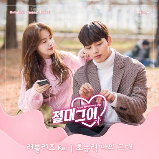 LOVELYZのKei、ドラマ「絶対彼氏。」OSTに参加…甘いラブソング(動画 ...