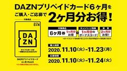 「2021年間視聴パス」発売のDAZN、ローソンでのプリペイドカード販売もスタート!