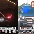 あおり運転でエアガン発射疑いの男 京都でも発射していた可能性