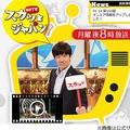 友井雄亮氏も含めた純烈5人が出演 ネットでは「スカッとしない」