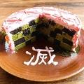 カットすると驚く「鬼滅ケーキ」