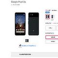 SIMフリー版とソフトバンク版から遅れること1か月。いよいよNTTドコモから「Google Pixel 3a」が発売