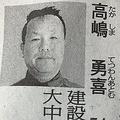 茨城県境町の町長選挙 新人立候補者に「鉄腕アトム」が登場?