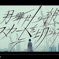 波紋を呼んでいる同曲のミュージックビデオ(画像はyoutubeより)