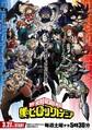 「僕のヒーローアカデミア」TVアニメ5期の最新PV解禁