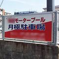 なぜ大阪では駐車場を「モータープール」と呼ぶのか?由来を調査