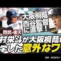 中学時代は目立たなかった浅村栄斗 大阪桐蔭入学の裏にあった「意外な縁」