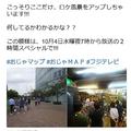 Twitterに投稿された香取慎吾と草なぎ剛のロケ風景 ファンから喜びの声