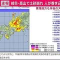 岐阜県高山市の林道で土砂崩れ「埋まった足2本が見える」と通報
