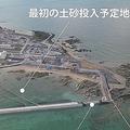 辺野古の埋め立て用護岸工事現場 (c)沖縄ドローンプロジェクト