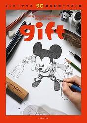 漫画家118名が描くミッキー 世界初のイラスト集628発売 ライブドア