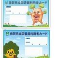 佐賀県県立図書館の利用者カードに「漫☆画太郎バージョン」