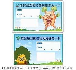 """図書館カード""""漫☆画太郎ver.""""に反響"""