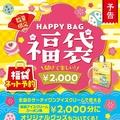 2000円分クーポン入り 31の福袋