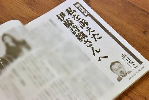 [画像] 元TBS記者の山口さん「なだめるような気持ちで性行為に応じた」伊藤詩織さんの主張に反論