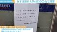 みずほ銀行ATMの約3千台にトラブル 1台ずつ再起動、3月1日中の復旧目指す