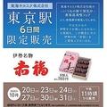「赤福餅」を東京駅で期間限定販売(リリースより)