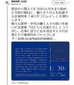 炎上した阪急電鉄の広告 ネットユーザーが地獄のミサワと合わせ話題に