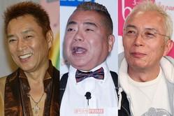 (写真左から)錦野旦、出川哲朗、所ジョージ