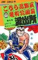 「こち亀」が200巻で終了 2014年からコミックスに異変も